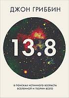 13,8. В поисках истинного возраста Вселенной и теории всего - Джон Гриббин (978-5-00100-205-5)