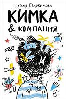Кимка & компания - Наталья Евдокимова (978-5-91759-455-2)
