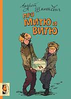 Про Митю и Витю - Андрей Шманкевич (978-5-9907700-7-2)