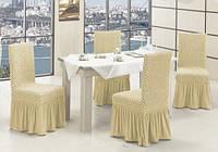 Чехлы-соты на стулья с юбкой ALTINKOZA  кремовые (набор 6 шт.)