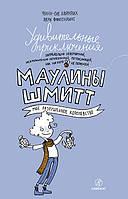 Удивительные приключения Маулины Шмитт. Часть 1. Мое разрушенное королевство - Финн-Оле Хайнрих (978-5-91759-319-7)