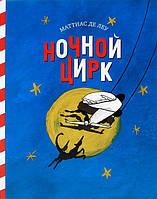 Ночной цирк - Маттиас де Леу (978-5-91759-531-3)