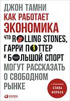 Как работает экономика. Что Rolling Stones, Гарри Поттер и большой спорт могут рассказать о свободном рынке - Джон Тамни (978-5-9614-5981-4)