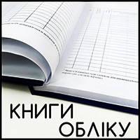 Изготовление книг / журналов учета