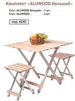 Комплект складной мебели Aluwood (большой)