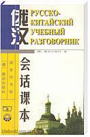 Русско-китайский учебный разговорник - 俄汉会话课本