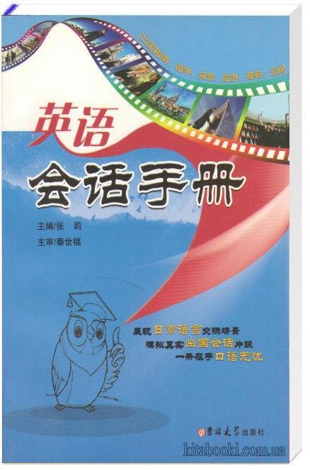 英语会话手册 - Англо-китайский разговорник