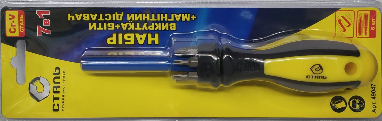 Отвертка Сталь с битами и магнитным держателем 7 в 1 (арт. 49047)
