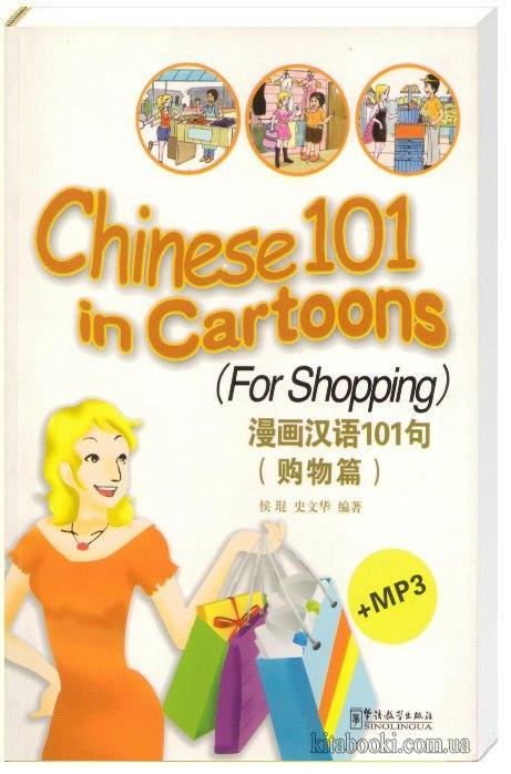购物篇-漫画汉语101句 - Chinese 101 in cartoons for shopping