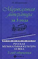 Музыкальная литература за 3 года. 3 год обучения. Общеразвивающая общеобразовательная программа. Русская