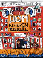 Дом, который пошел - Александр Блинов (978-5-91759-647-1)