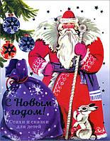 С Новым годом! Стихи и сказки для детей - Елена Благинина, Константин Бальмонт, Николай Некрасов, Раиса
