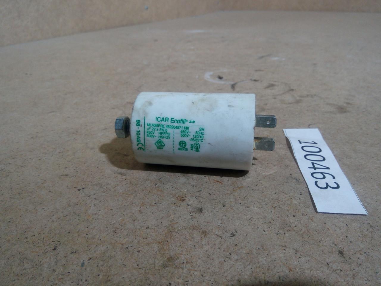 Пусковой конденсатор двигателя ARDO A1000.  Б/У