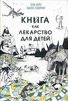 Книга как лекарство для детей - Сьюзен Элдеркин, Элла Берту (978-5-906837-51-6)