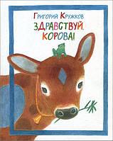Здравствуй, корова! - Григорий Кружков (978-5-4335-0504-9)