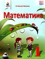 Математика 1 кл Підручник