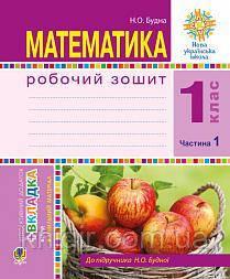 Математика 1 кл Робочий зошит у 2-х ч. Ч1 (Будна)+ інтрнет-підтримка (Кольоровий)