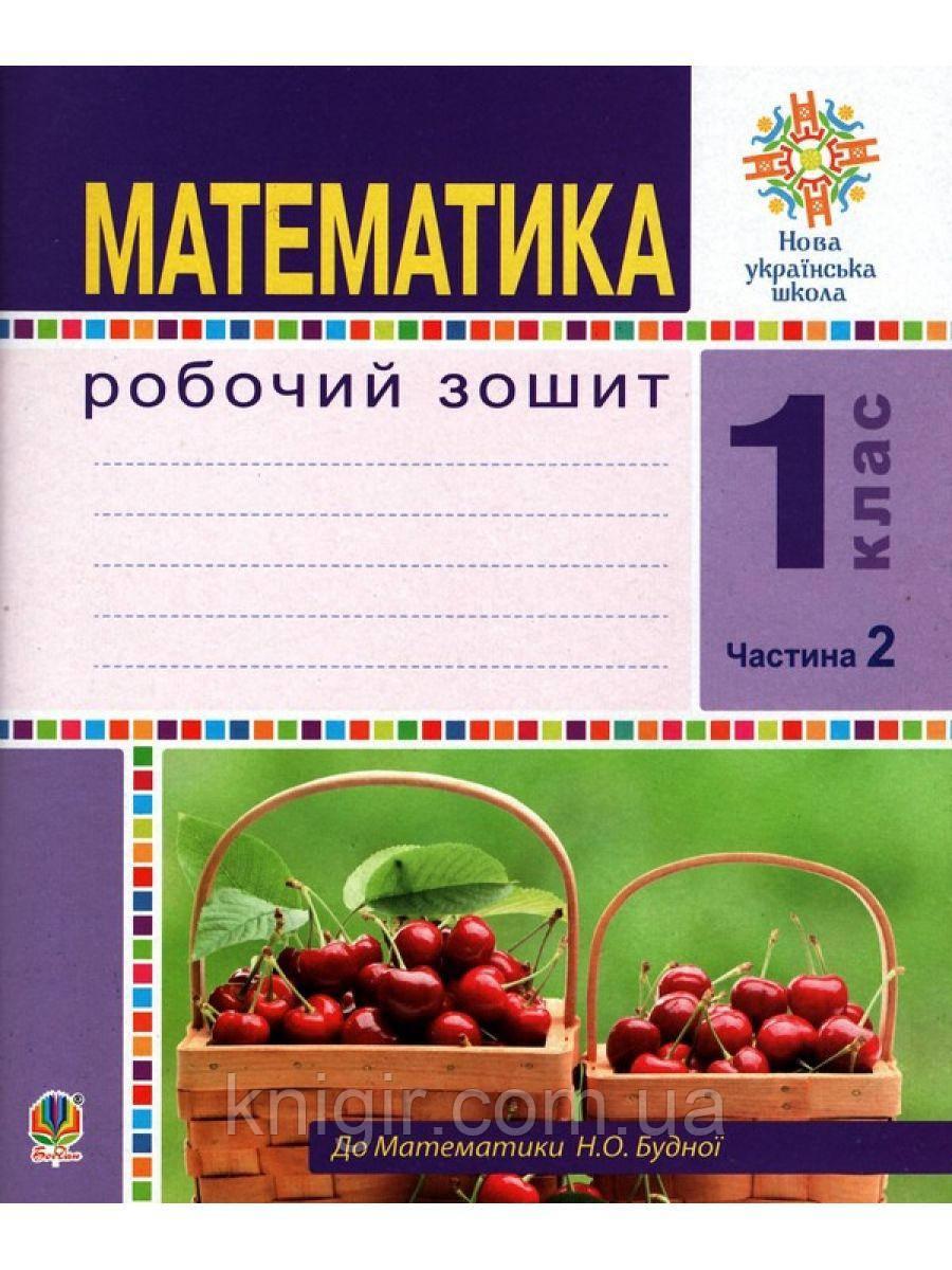 Математика 1 кл Р/З в 2-х ч. Ч2 (Будна)