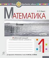 Математика 1 кл Робочий зошит в 2-х ч. Ч 2 (Гісь)  + інтерактивний додаток (Кольоровий)