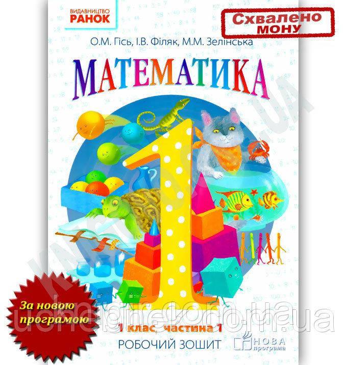 Математика 1 кл Р/З в 4-х ч. Ч1 (Гісь)