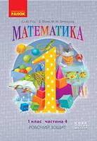 Математика 1 кл Робочий зошит в 4-х ч. Ч4 (Гісь)