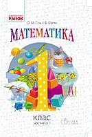 Математика 1 кл Підручник (інтернет- підтримка)