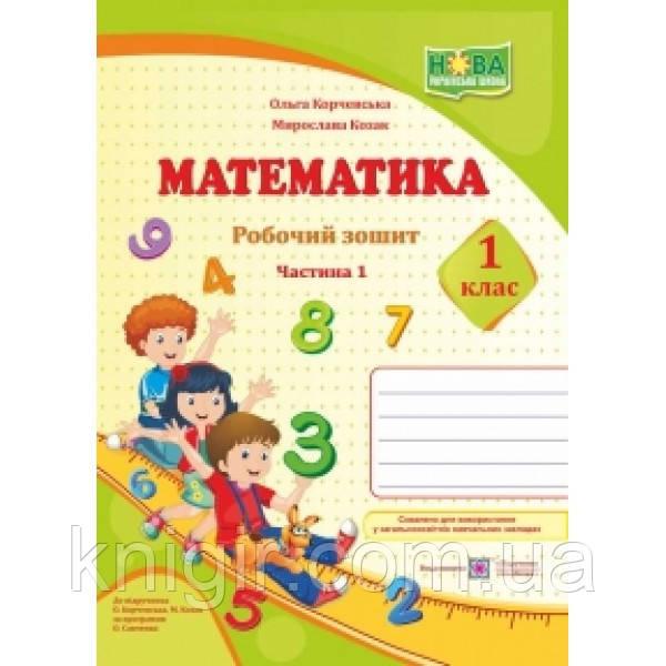 Математика 1 кл Р/З в 2-х ч. Ч1(Козак)