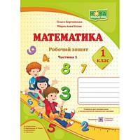 Математика 1 кл Р/З в 2-х ч. Ч1 (Козак)
