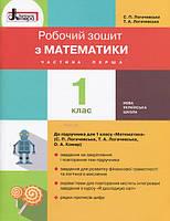 Математика 1 кл Р/З у 2-х ч. Ч1 (Логачевська)