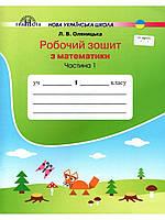 Математика 1кл Р/З в 2-х ч. Ч.1(Оляницька)