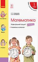 Математика 1 кл Навч. зош. в 4-х ч. Ч 4 (Скворцова)