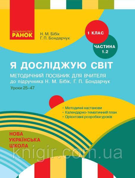 Я досліджую світ 1 кл  Метод. посібник Ч.1.2 (Бібік)