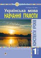 Укр мова Навч грам 1 кл Консп уроків (Большокової, Пристінськ)