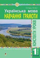 Укр мова Навч грамоти 1 кл Конспекти уроків у 2-х ч. Ч.2 (Вашуленко)