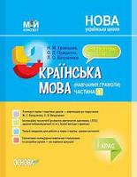 Укр мова 1 кл у 2-х ч.Ч.1(Вашуленко)
