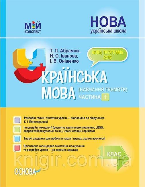 Укр мова 1 кл Ч.1 Пономарьової