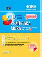 Укр мова 1 кл Ч.2 Пономарьової