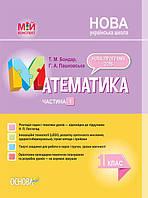 Математика 1 кл Конспекти уроків у 2-х ч. Ч.1 (Листопад)