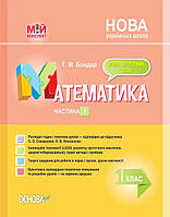 Математика 1 кл Ч.1 Скворцова