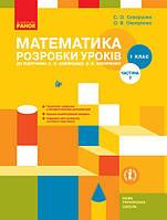 Математика 1 кл Розробки уроків у 2-х ч. Ч2 (Скворцова)