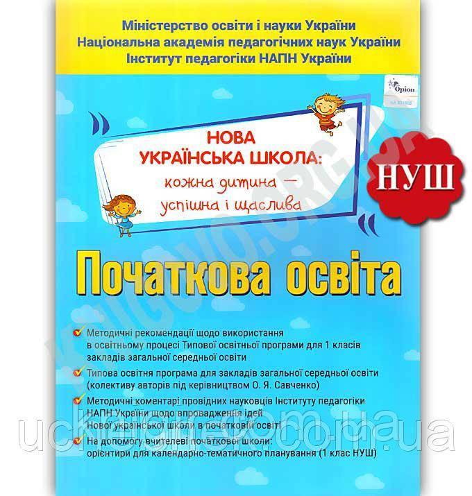 Початкова освіта Програми Планування  Метод рекоменд