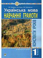 Укр мова Навч грам 1 кл Конспекти уроків Ч2 (Чумарна)
