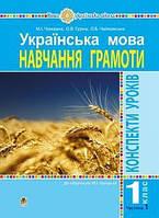 Укр мова Навч грам 1 кл Конспекти уроків Ч1 (Чумарна)