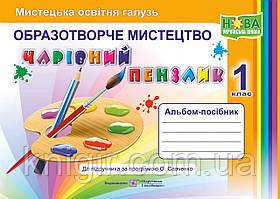 Образотворче мистецтво 1 кл Чарівний пензлик Альбом ( Калініченко)
