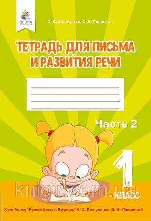 Тетрадь по письму и развитию речи в 2-х ч. Ч.2 (Вашуленко) РУС