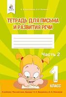 Тетрадь по письму и развитию речи в 2-х ч. Ч.2 (Вашуленко)