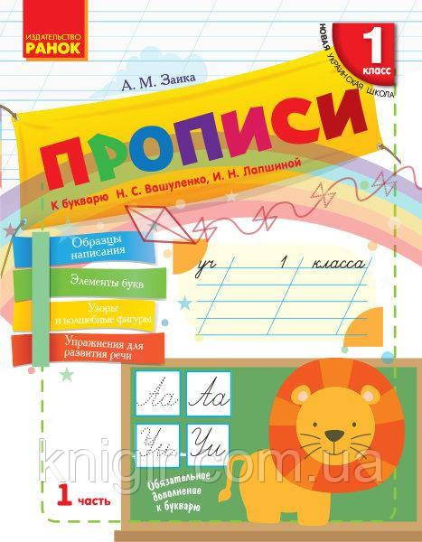 Русский язык 1 кл Прописи в 2-х ч. Ч1 (Вашуленко)