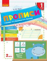 Русский язык 1 кл Прописи в 2-х ч. Ч2 (Вашуленко)