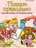 Русский язык 1кл Пишем правильно  Р/Т