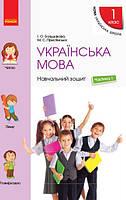 Українська мова 1кл Навчальний зошит в 4-х ч. Ч.1 (Большакова)